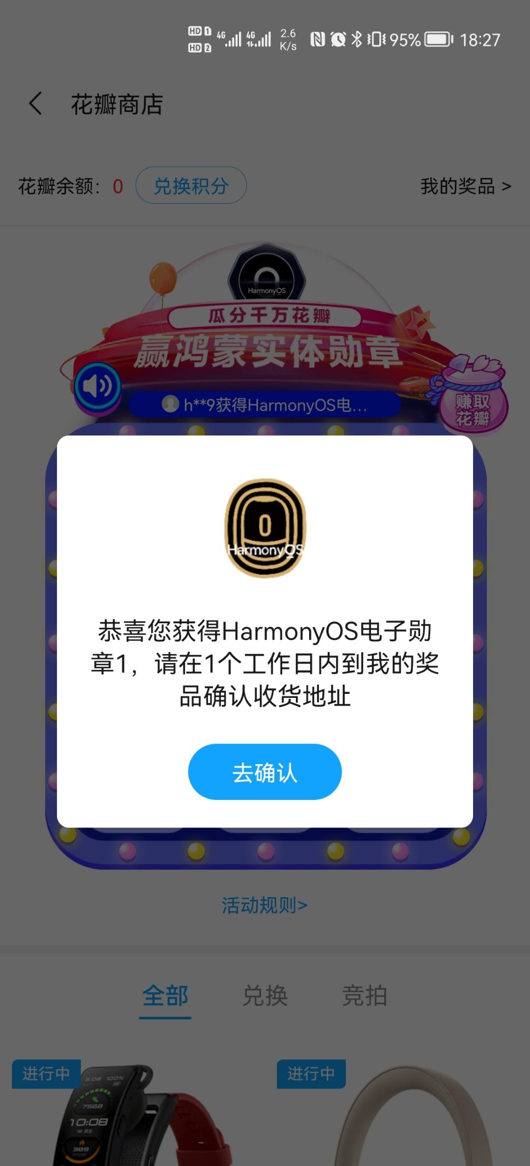Screenshot_20210606_182753_com.huawei.fans.jpg