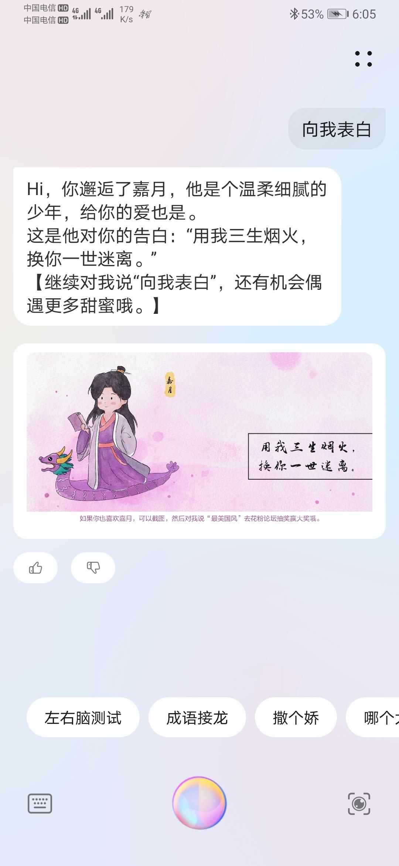 Screenshot_20210611_180521_com.huawei.vassistant.jpg