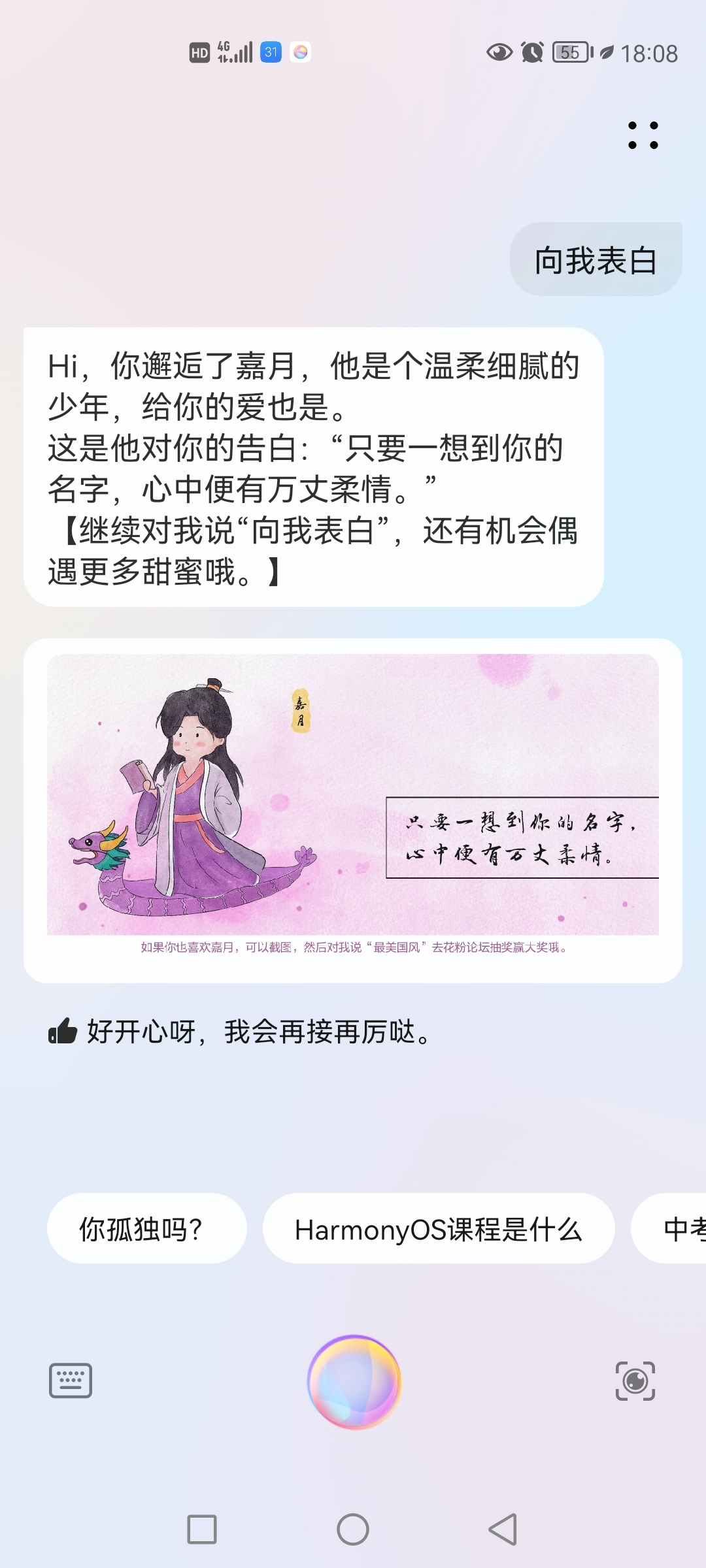 Screenshot_20210611_180853_com.huawei.vassistant.jpg