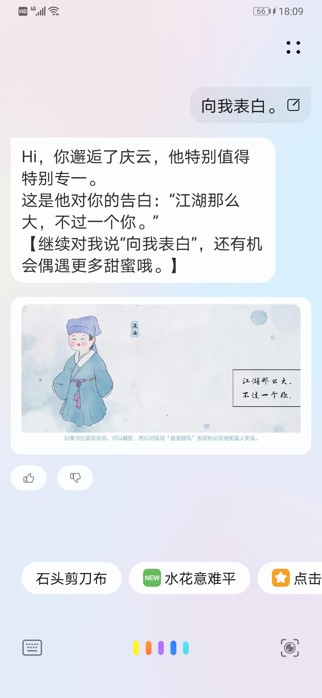 Screenshot_20210611_180911_com.huawei.vassistant.jpg