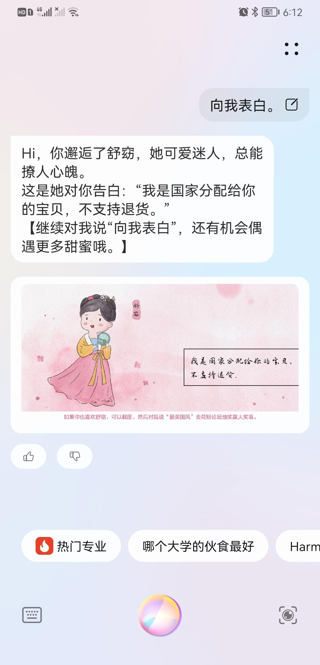 Screenshot_20210611_181247_com.huawei.vassistant.jpg