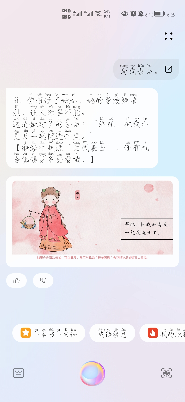 Screenshot_20210611_181559_com.huawei.vassistant.jpg