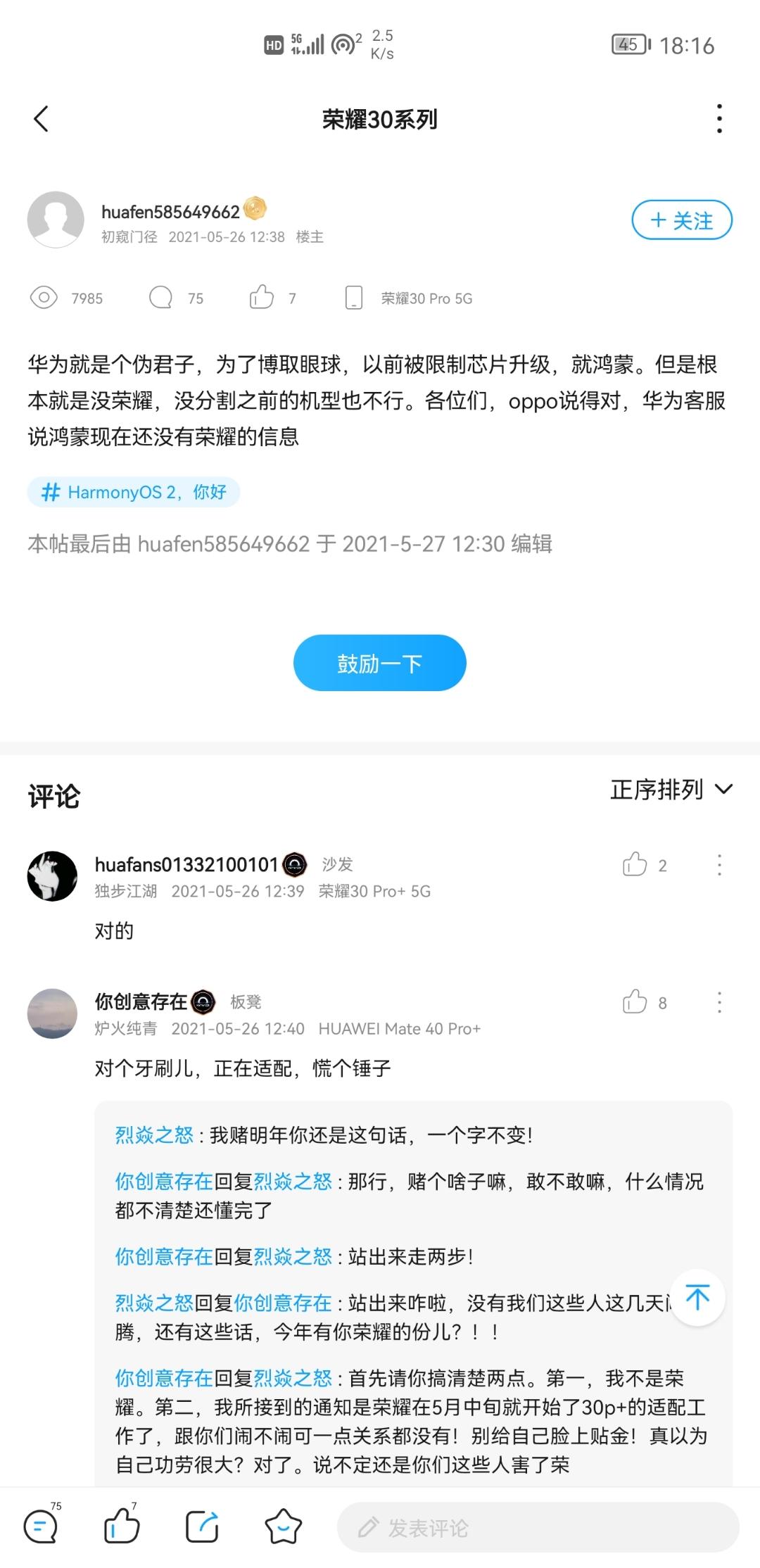 Screenshot_20210611_181632_com.huawei.fans.jpg