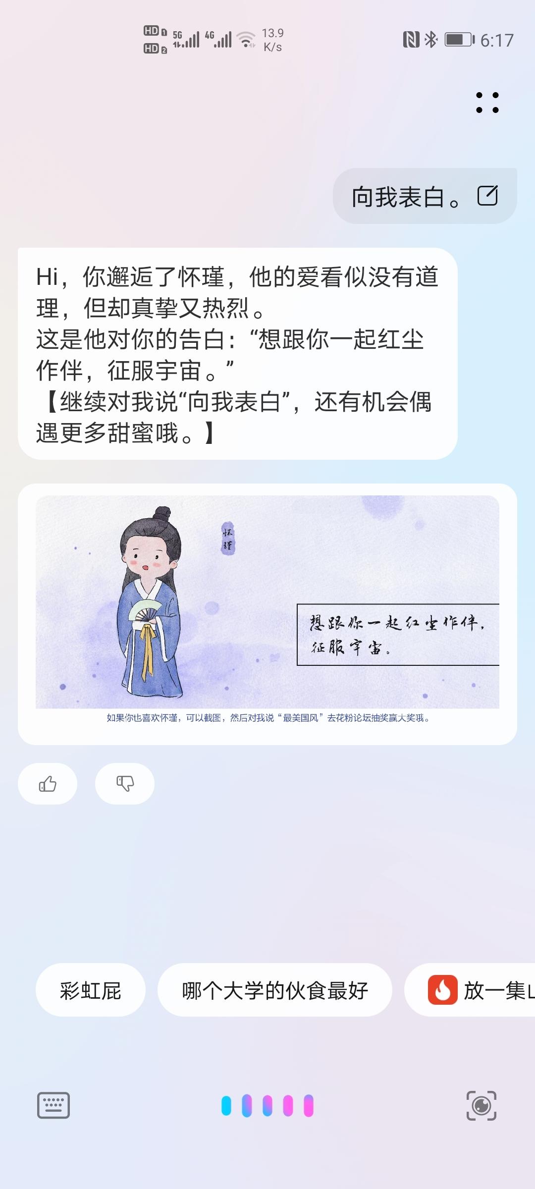 Screenshot_20210611_181727_com.huawei.vassistant.jpg