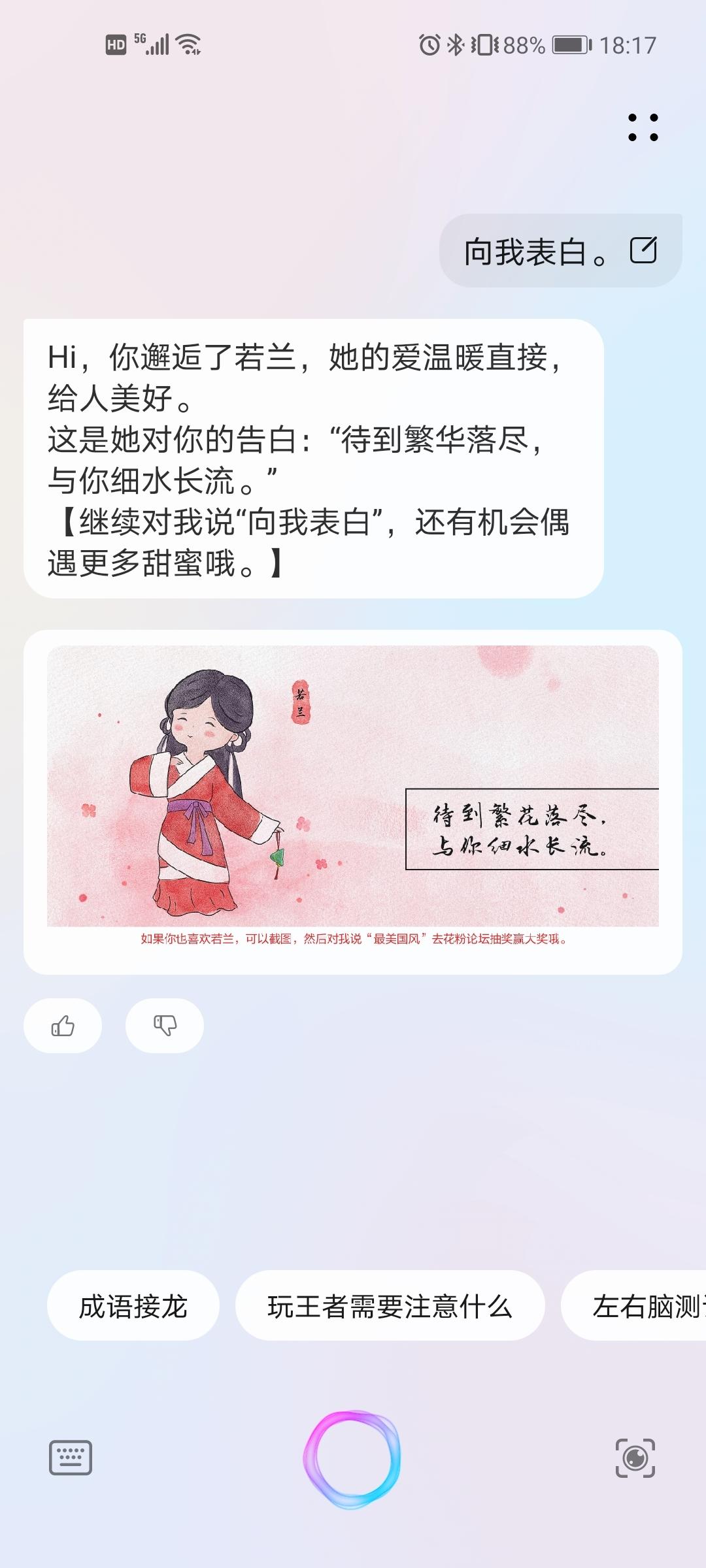 Screenshot_20210611_181748_com.huawei.vassistant.jpg