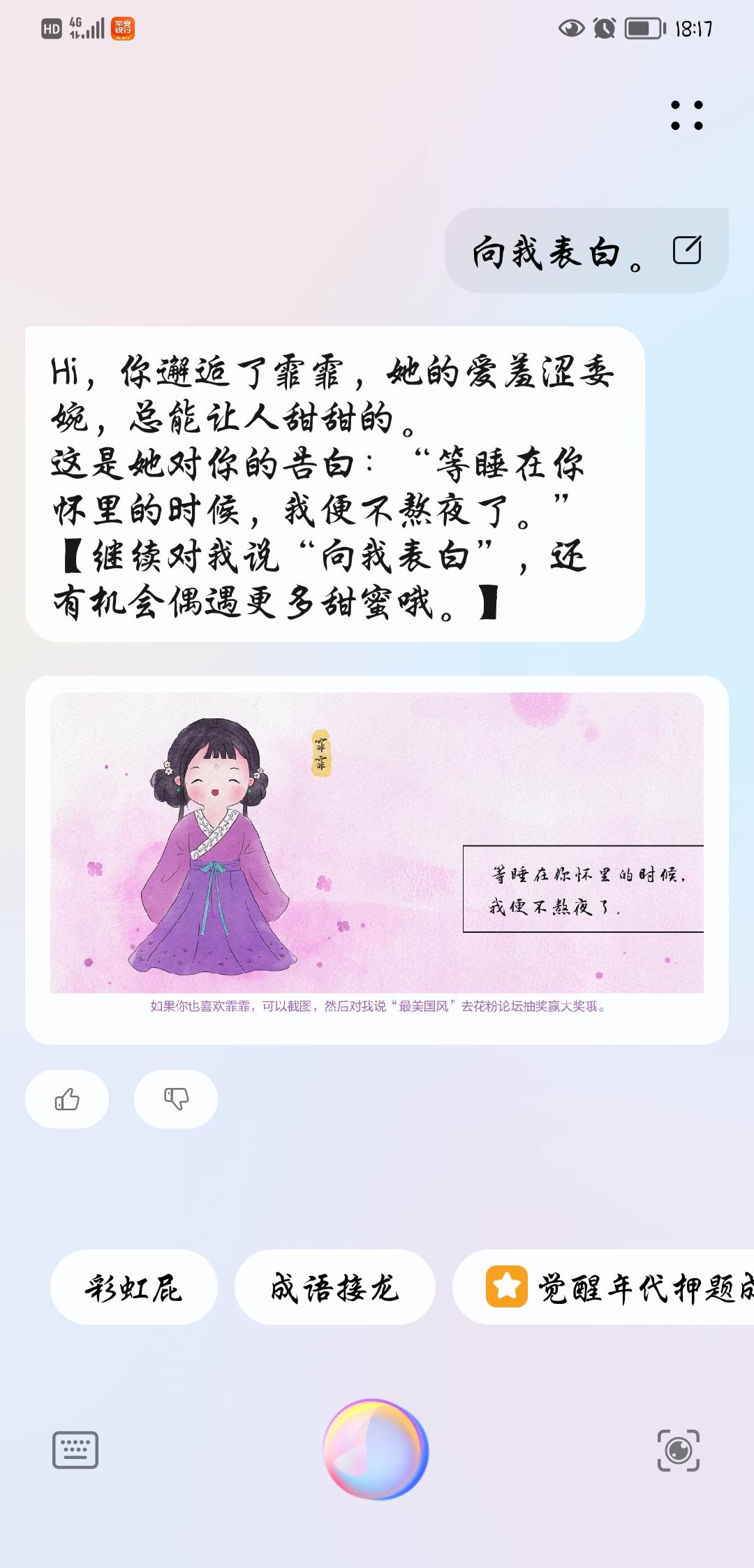 Screenshot_20210611_181703_com.huawei.vassistant.jpg