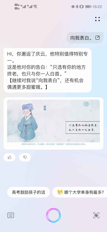 Screenshot_20210611_182210_com.huawei.vassistant.jpg