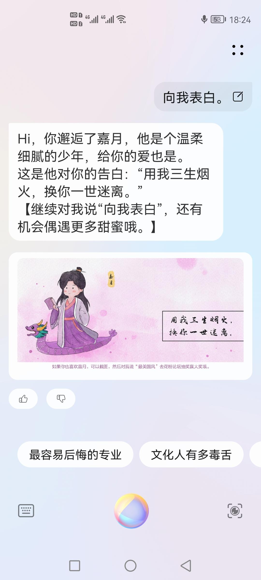 Screenshot_20210611_182439_com.huawei.vassistant.jpg