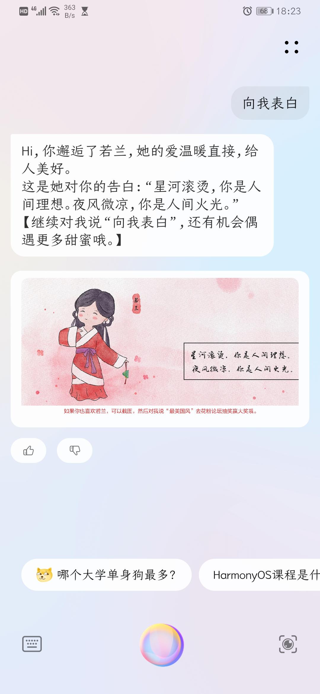 Screenshot_20210611_182339_com.huawei.vassistant.jpg