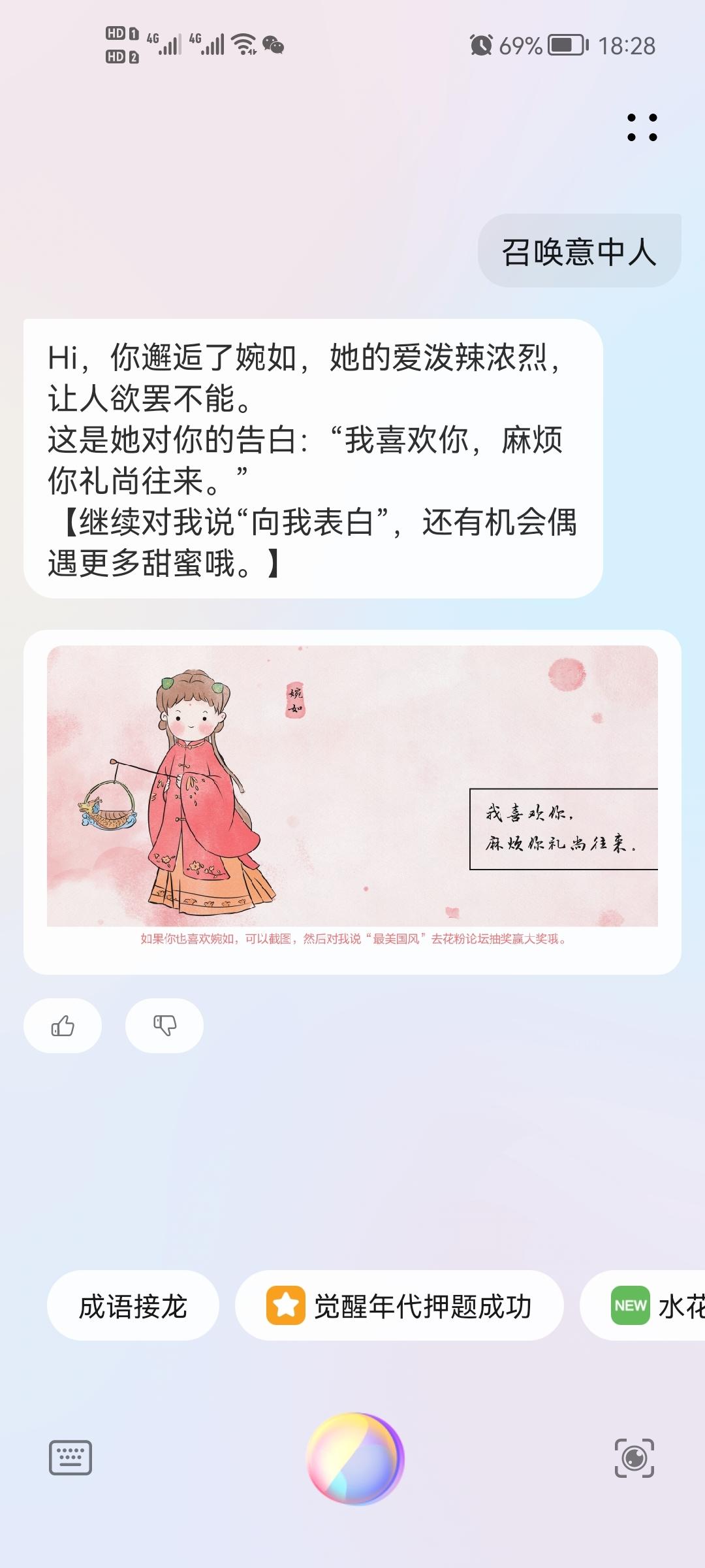 Screenshot_20210611_182812_com.huawei.vassistant.jpg