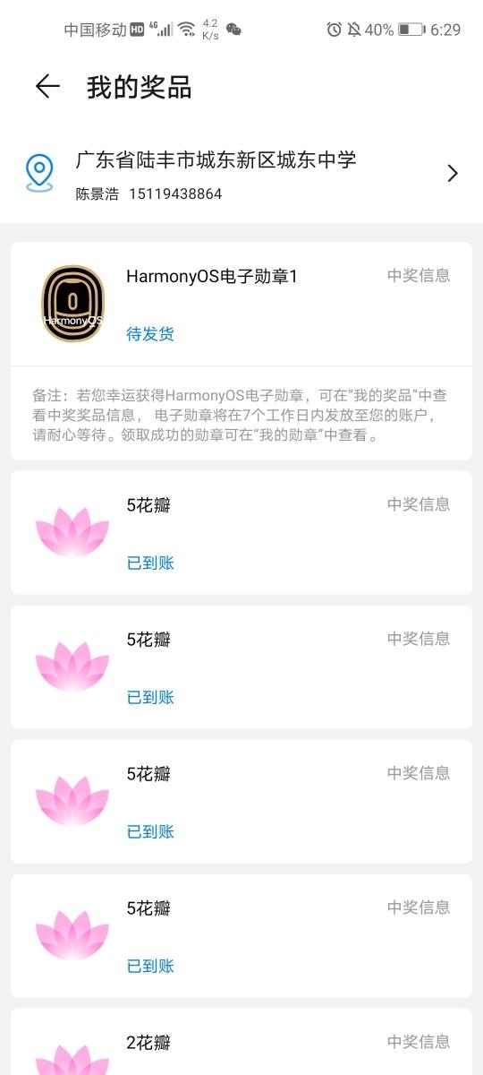 Screenshot_20210611_182919_com.huawei.fans.jpg