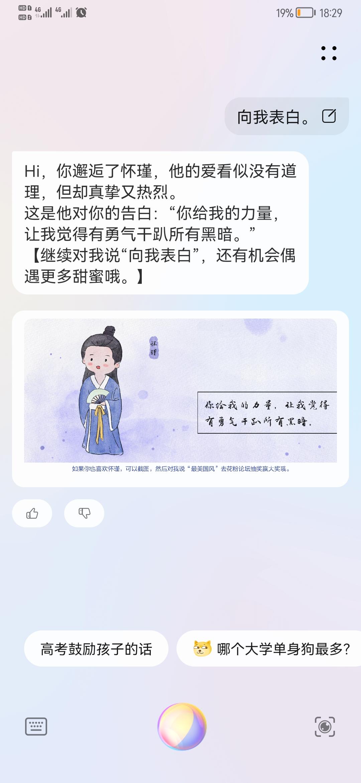 Screenshot_20210611_182947_com.huawei.vassistant.jpg