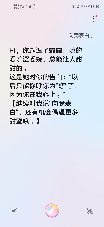 Screenshot_20210611_183656_com.huawei.vassistant.jpg