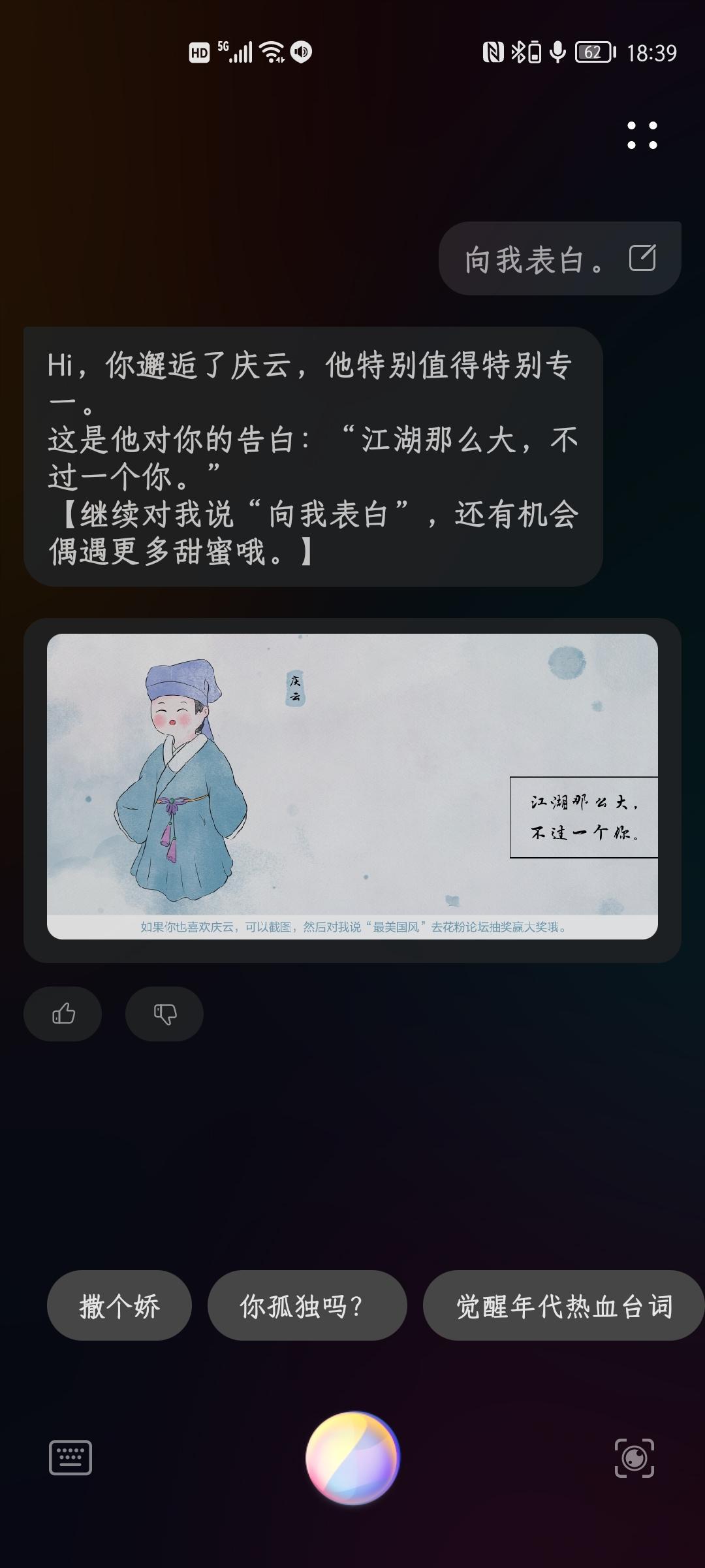 Screenshot_20210611_183955_com.huawei.vassistant.jpg