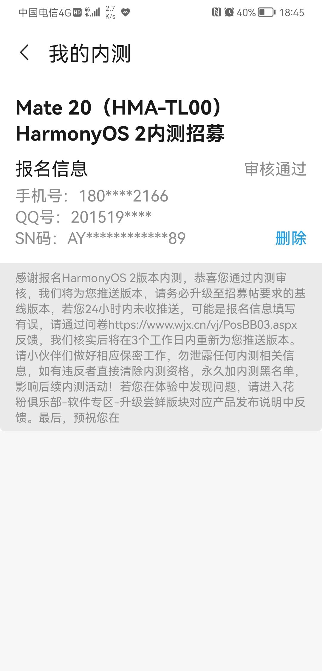 Screenshot_20210611_184535_com.huawei.fans.jpg