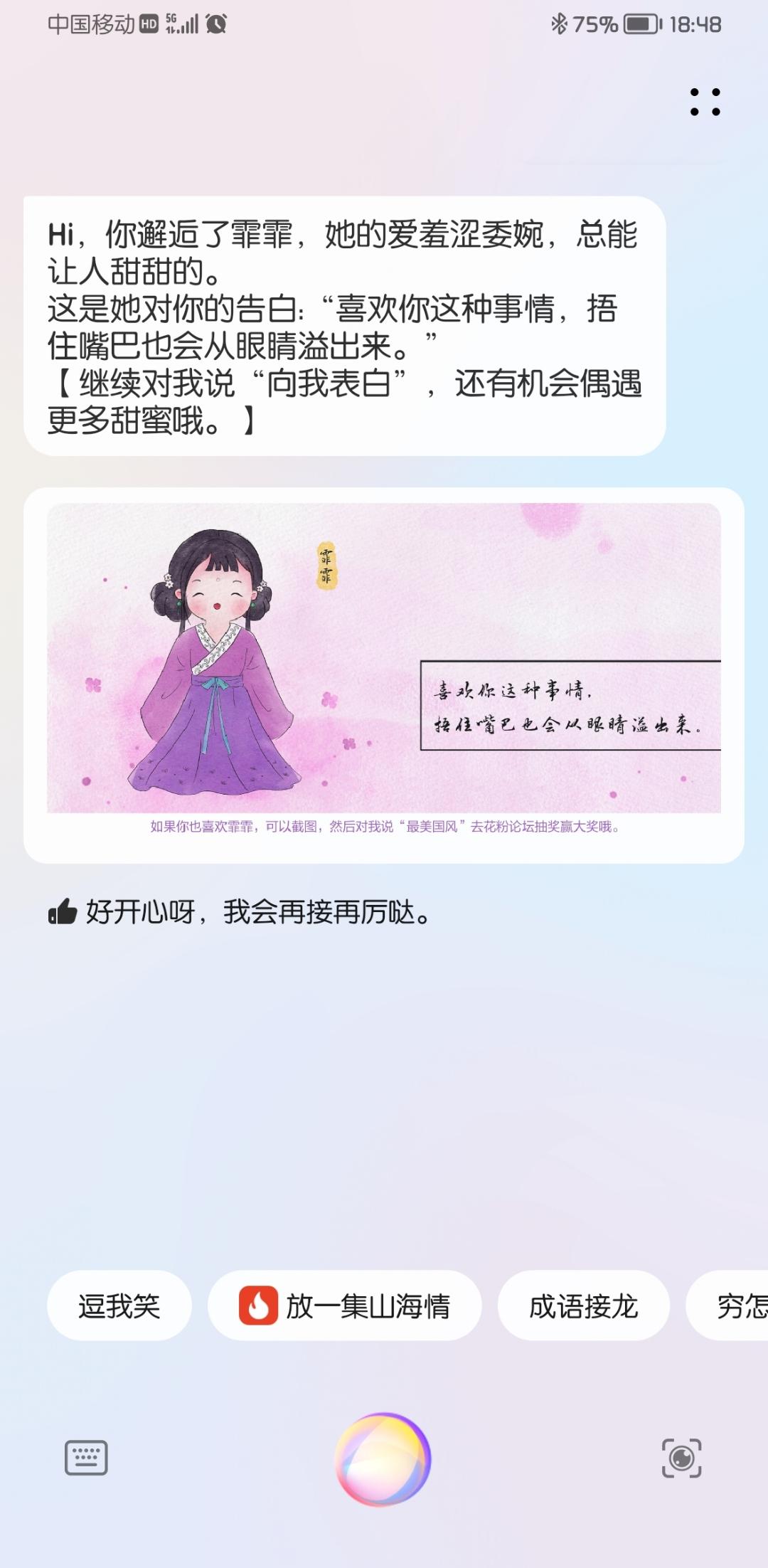 Screenshot_20210611_184817_com.huawei.vassistant.jpg