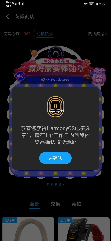 Screenshot_20210611_073500_com.huawei.fans.jpg