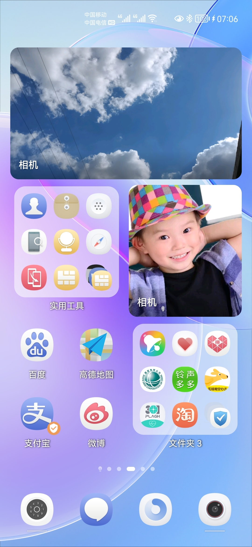 Screenshot_20210611_070659_com.huawei.android.launcher.jpg