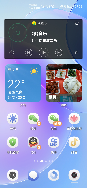 Screenshot_20210611_070656_com.huawei.android.launcher.jpg