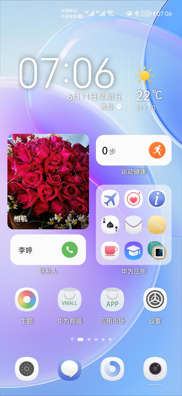 Screenshot_20210611_070652_com.huawei.android.launcher.jpg