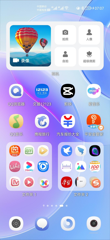 Screenshot_20210611_070701_com.huawei.android.launcher.jpg
