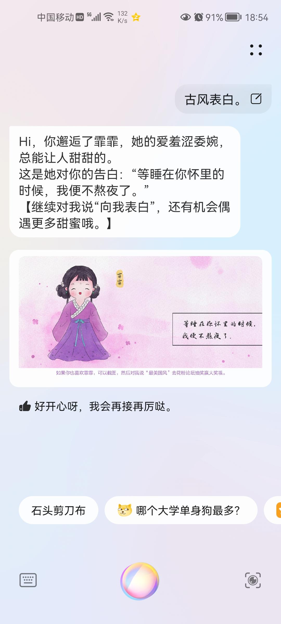 Screenshot_20210611_185457_com.huawei.vassistant.jpg