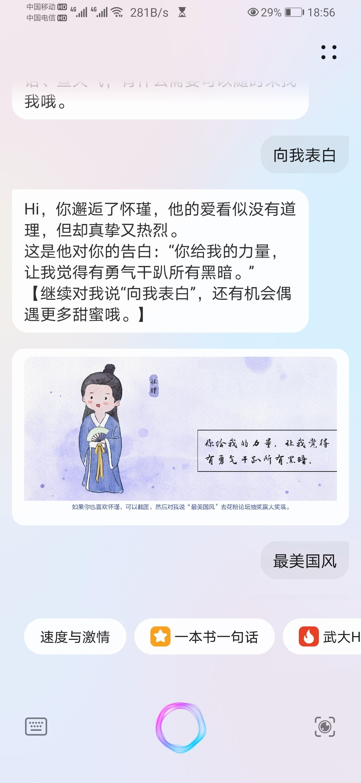 Screenshot_20210611_185606_com.huawei.vassistant.jpg