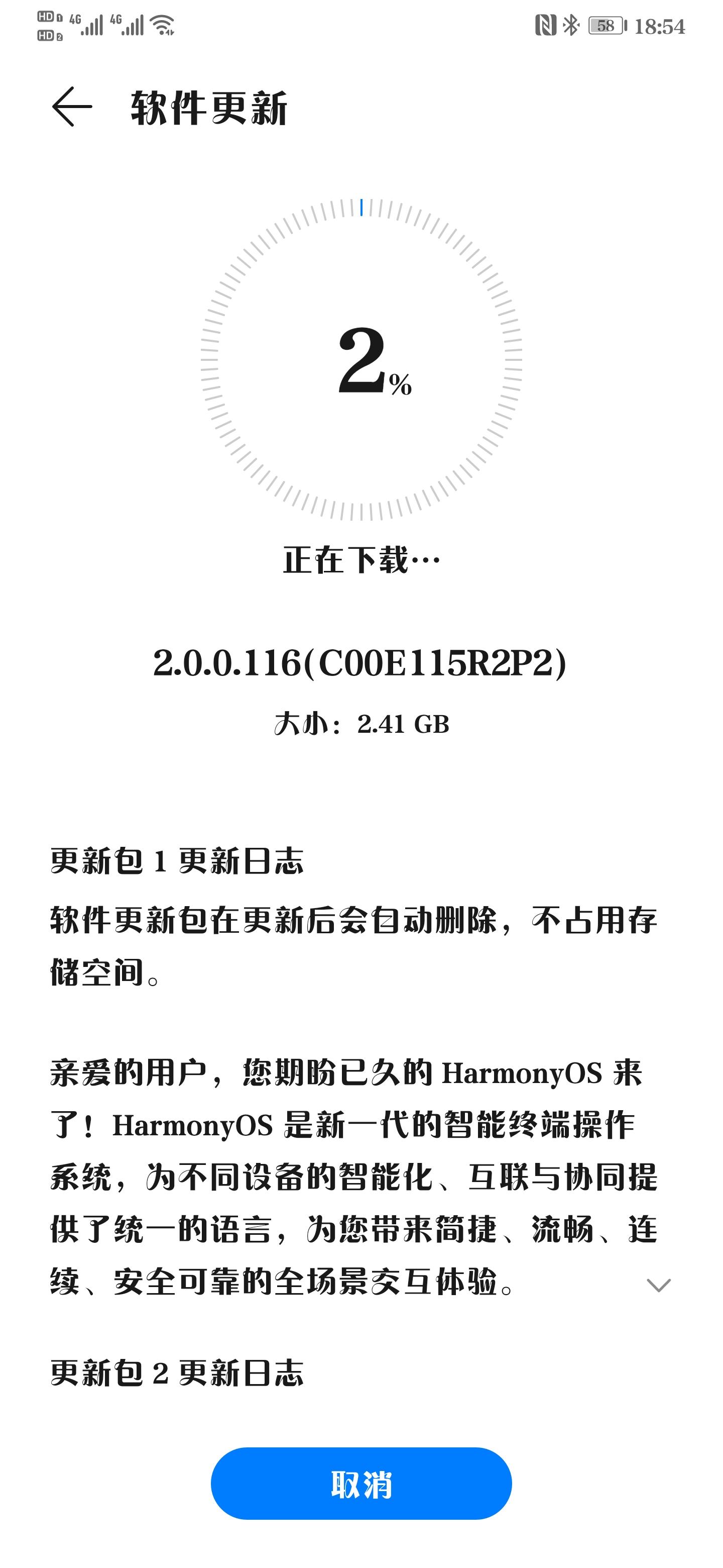 Screenshot_20210611_185445_com.huawei.android.hwouc.jpg