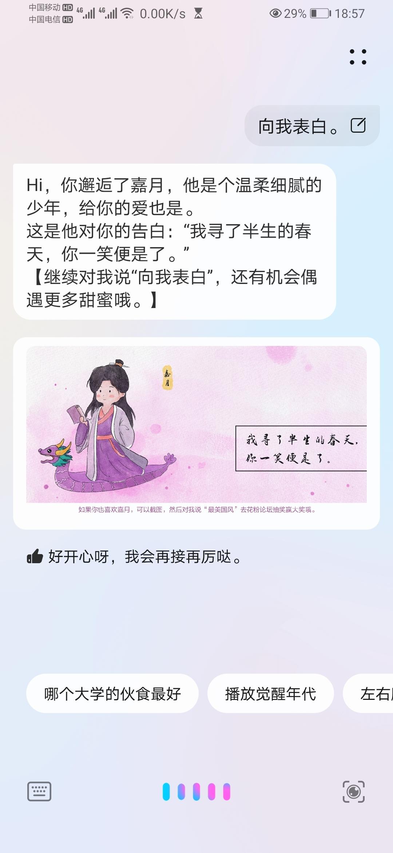 Screenshot_20210611_185725_com.huawei.vassistant.jpg