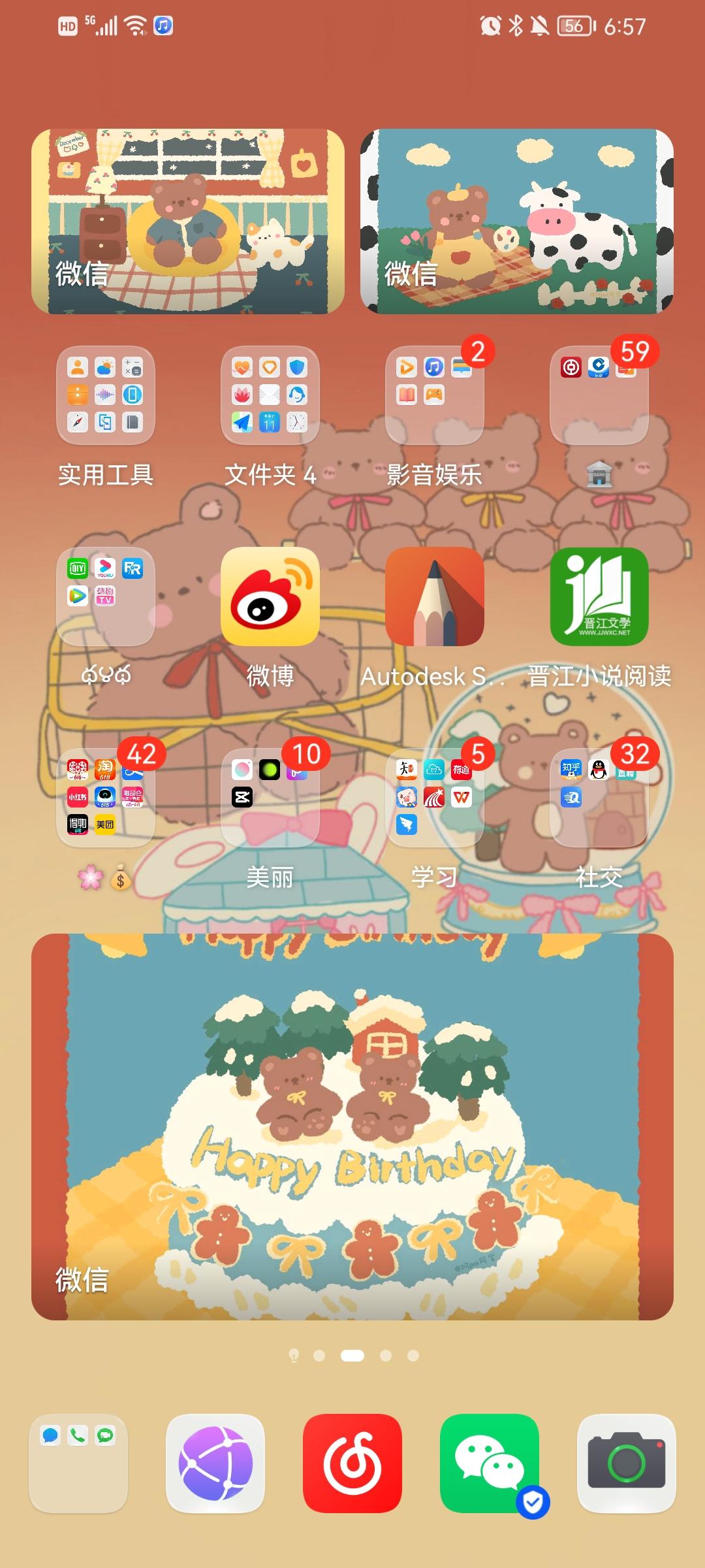 Screenshot_20210611_185724_com.huawei.android.launcher.jpg