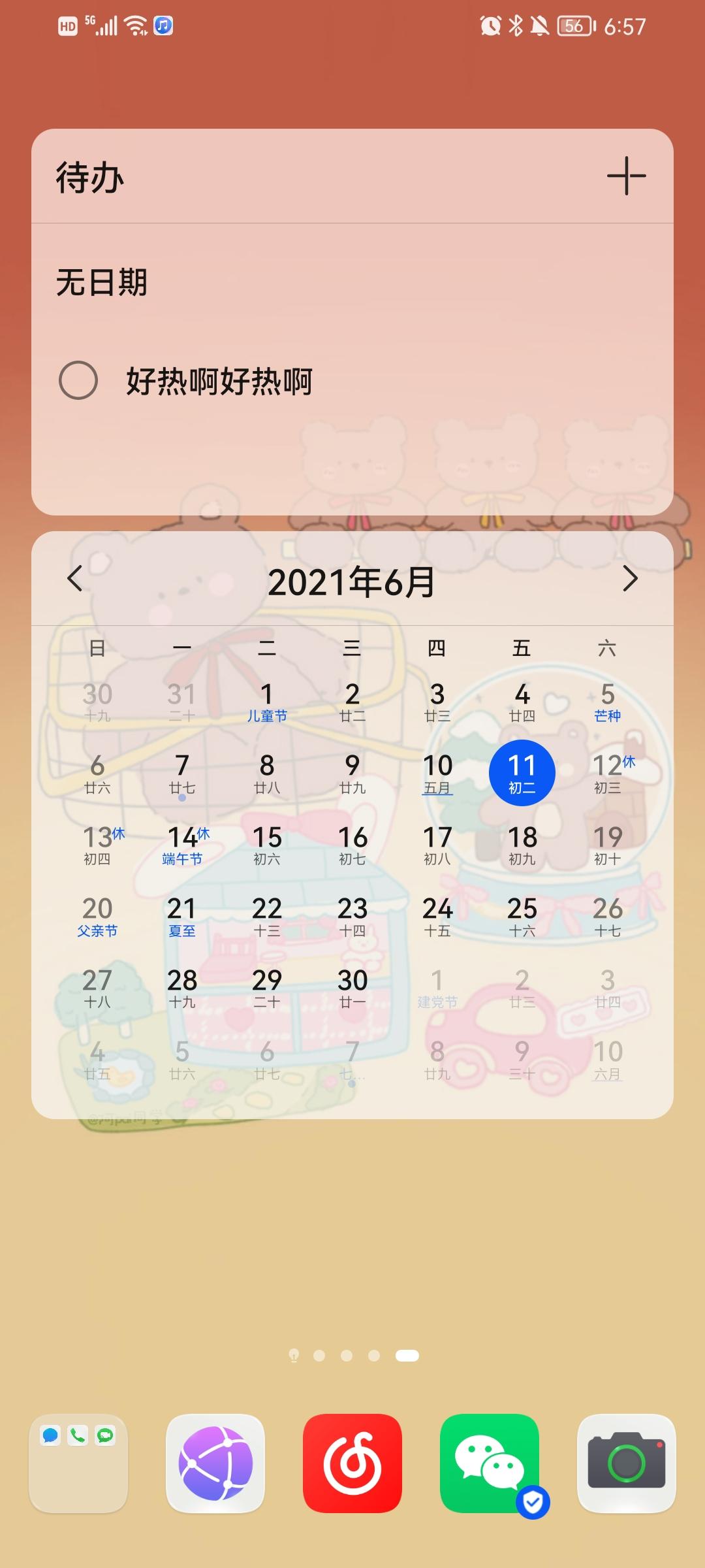 Screenshot_20210611_185728_com.huawei.android.launcher.jpg