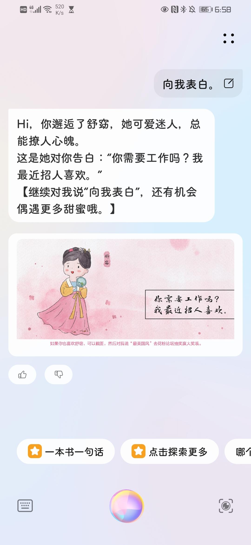 Screenshot_20210611_185845_com.huawei.vassistant.jpg