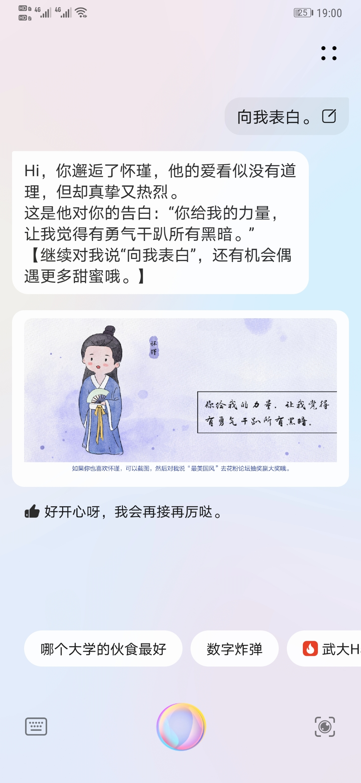 Screenshot_20210611_190052_com.huawei.vassistant.jpg