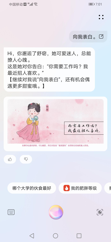 Screenshot_20210611_190145_com.huawei.vassistant.jpg