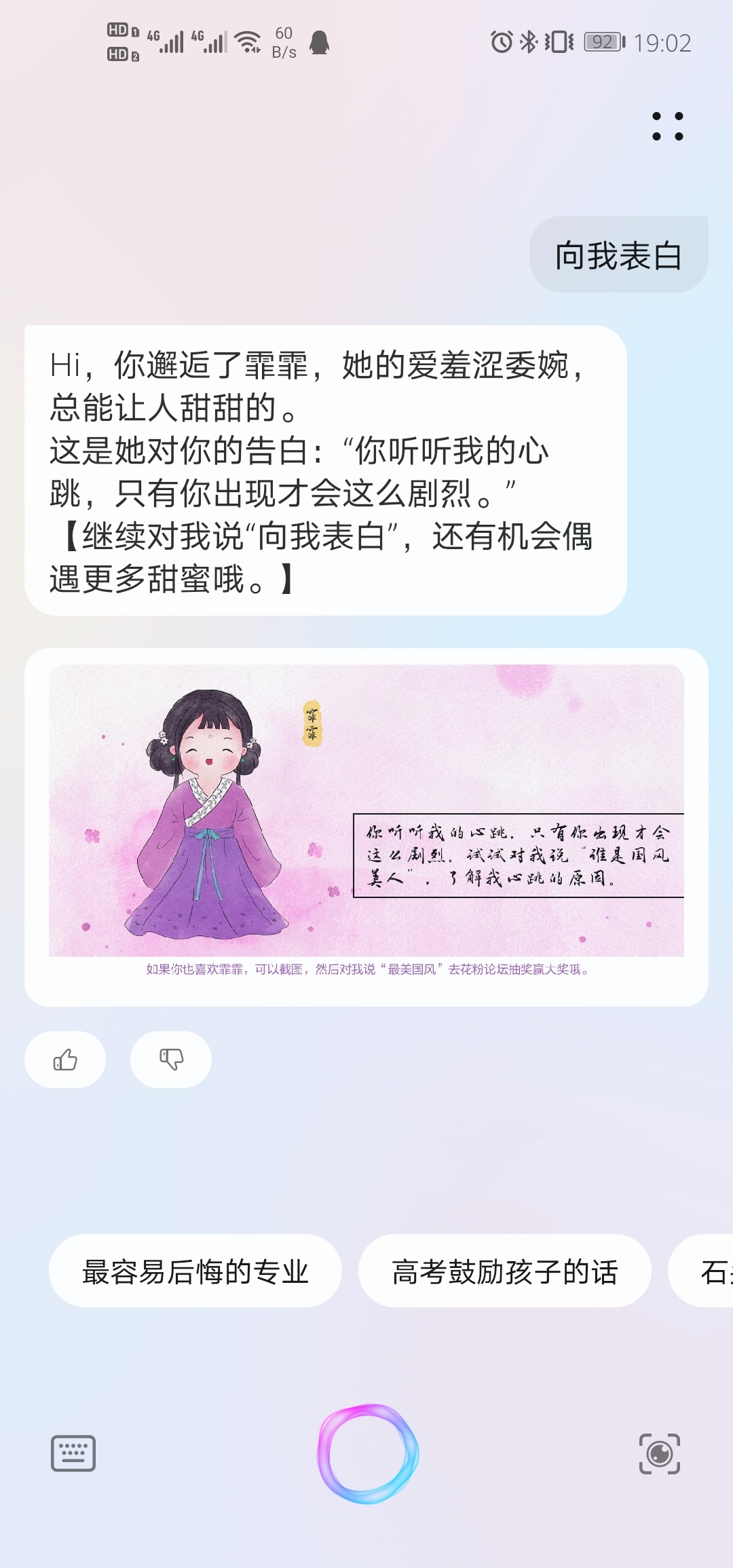 Screenshot_20210611_190254_com.huawei.vassistant.jpg