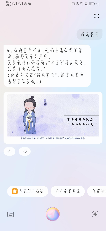 Screenshot_20210611_191633_com.huawei.vassistant.jpg