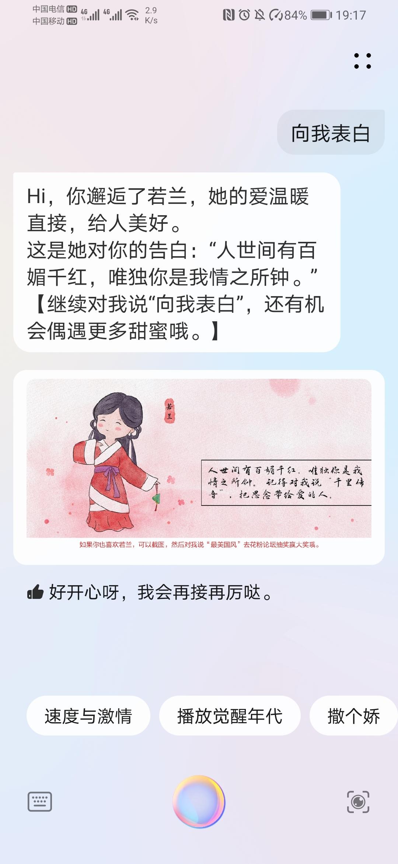 Screenshot_20210611_191714_com.huawei.vassistant.jpg