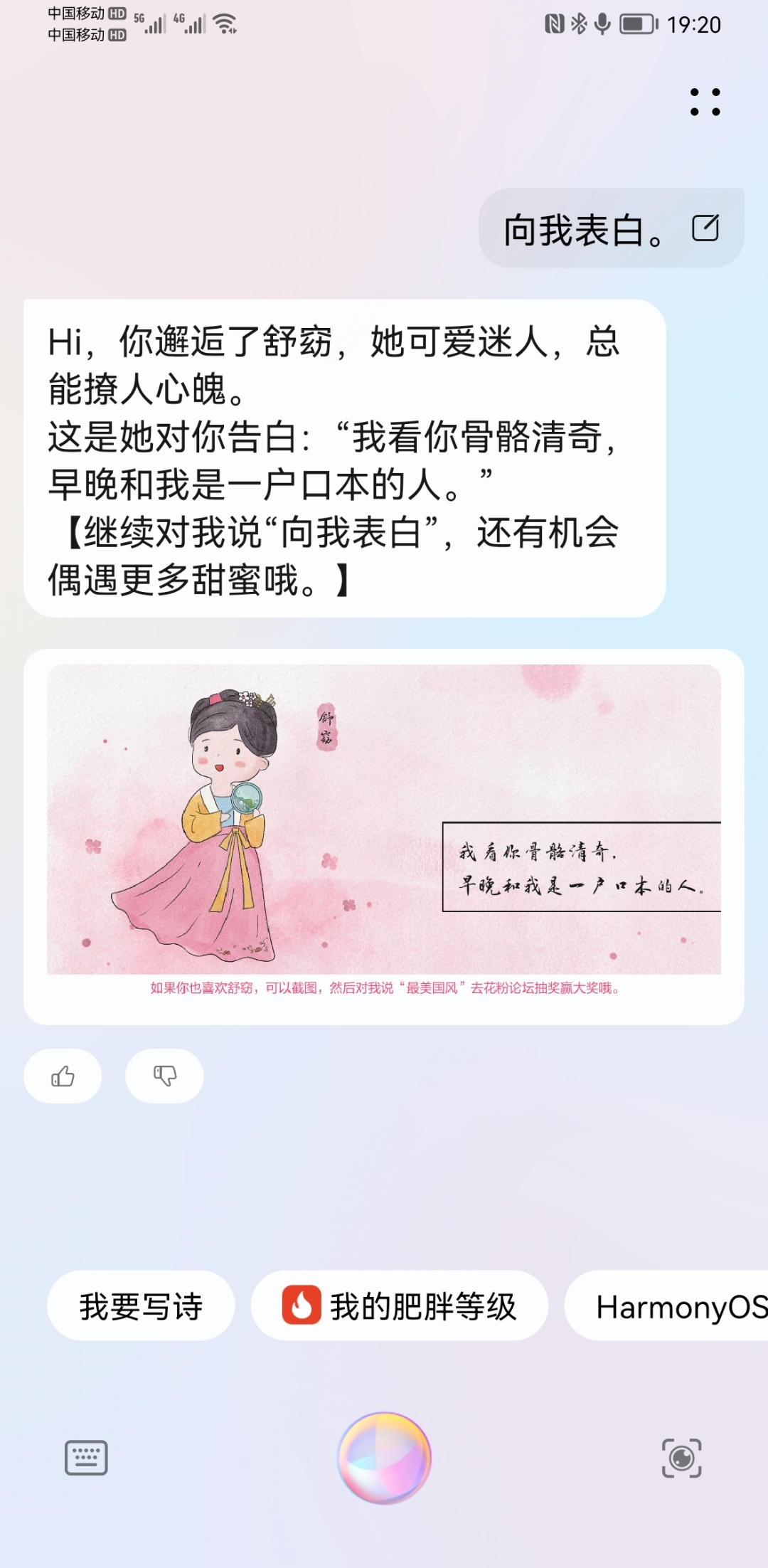 Screenshot_20210611_192019_com.huawei.vassistant.jpg