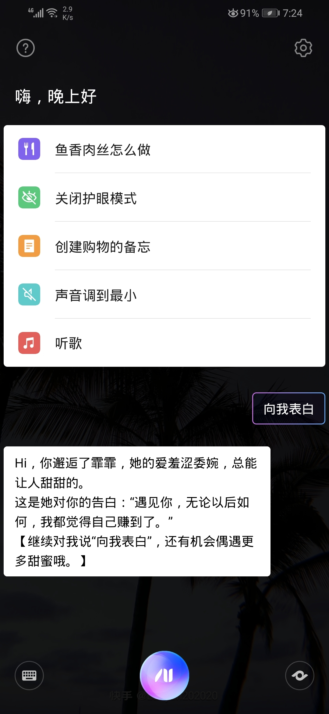 Screenshot_20210611_192454_com.huawei.vassistant.jpg