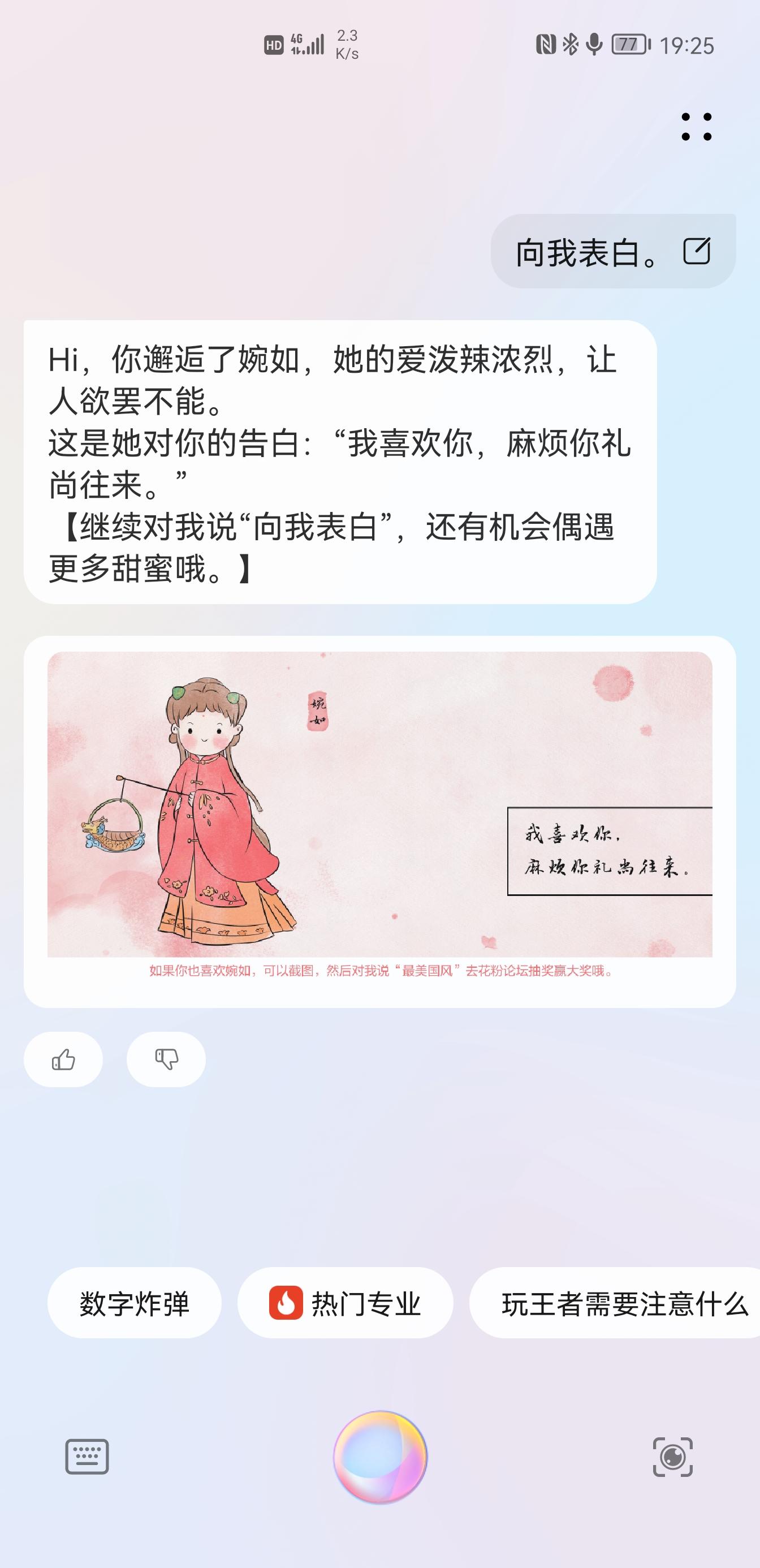 Screenshot_20210611_192512_com.huawei.vassistant.jpg