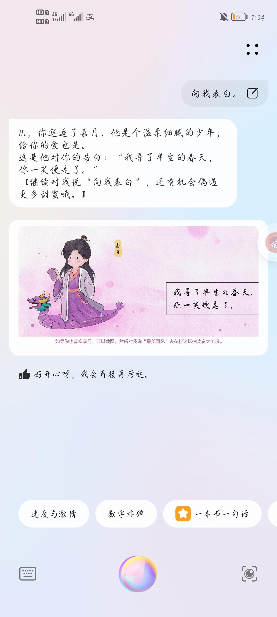 Screenshot_20210611_192437_com.huawei.vassistant.jpg