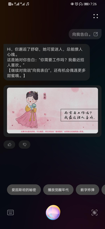 Screenshot_20210611_192606_com.huawei.vassistant.jpg
