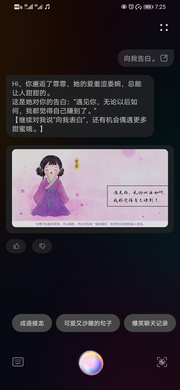 Screenshot_20210611_192551_com.huawei.vassistant.jpg