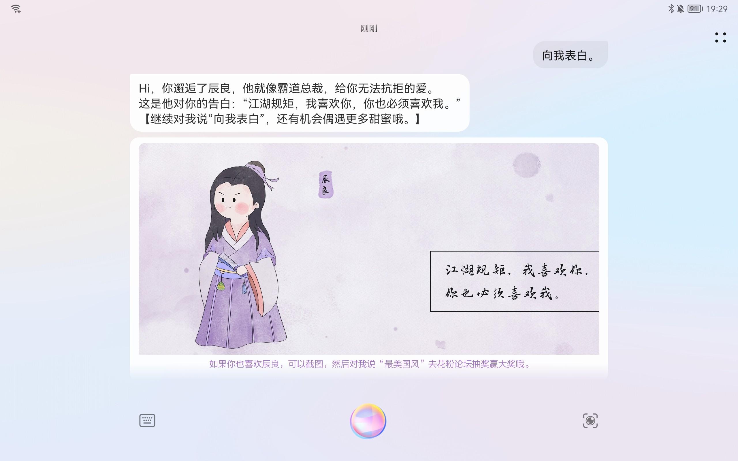 Screenshot_20210611_192917_com.huawei.vassistant.jpg