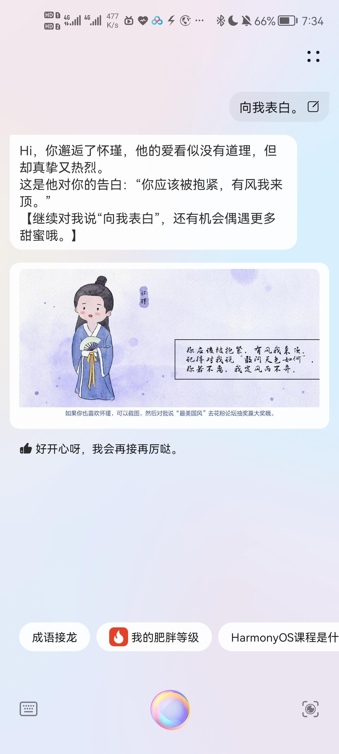 Screenshot_20210611_193445_com.huawei.vassistant.jpg