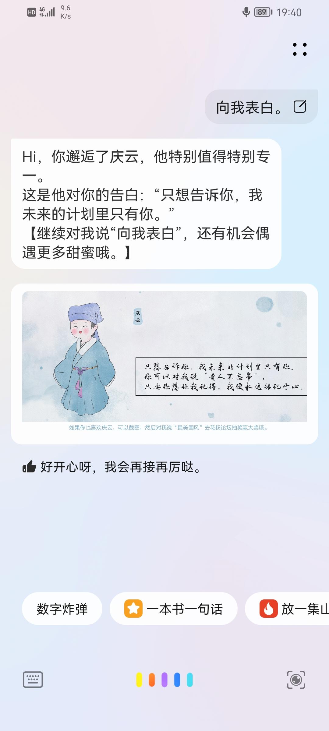 Screenshot_20210611_194018_com.huawei.vassistant.jpg