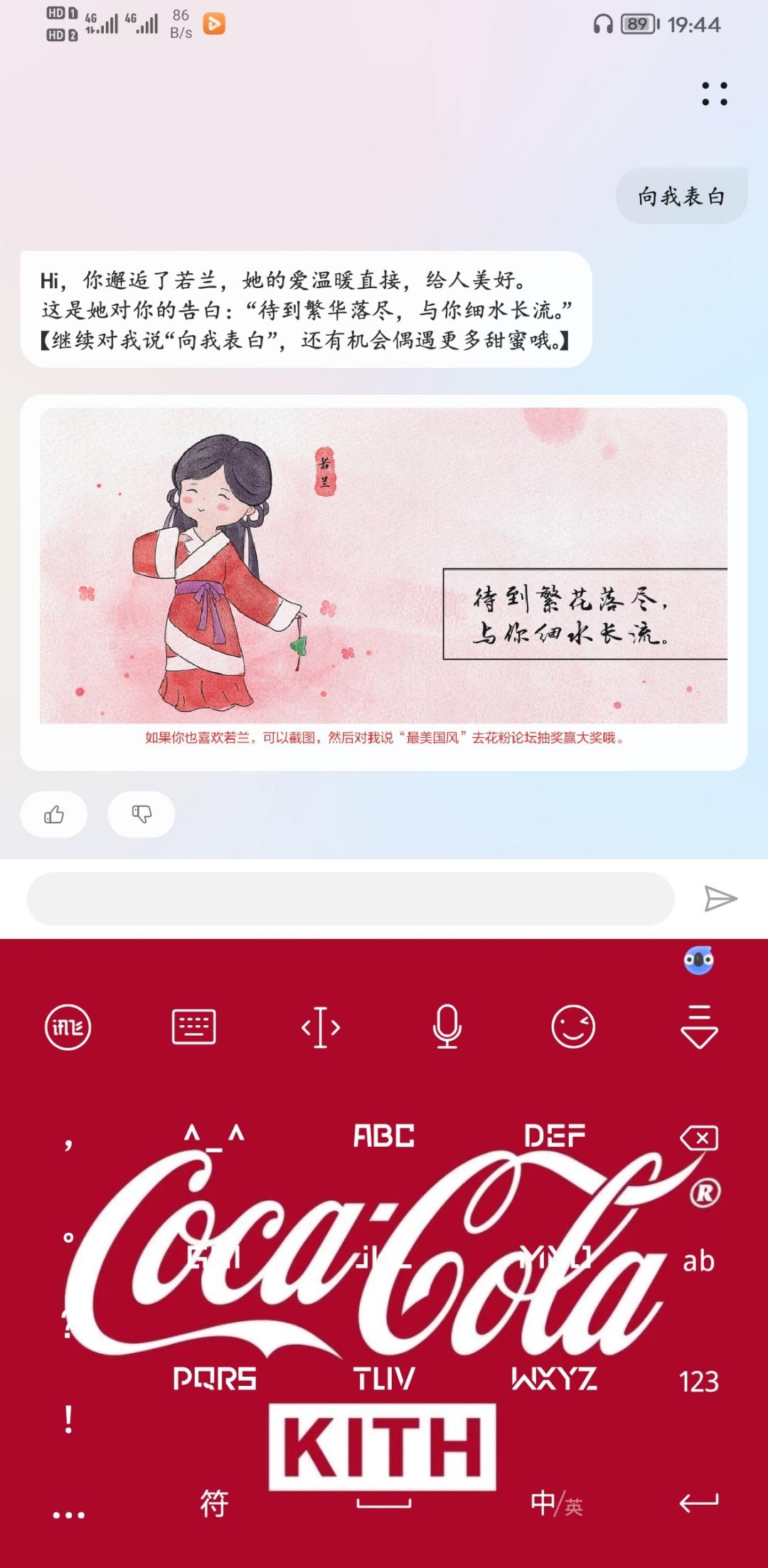 Screenshot_20210611_194404_com.huawei.vassistant.jpg