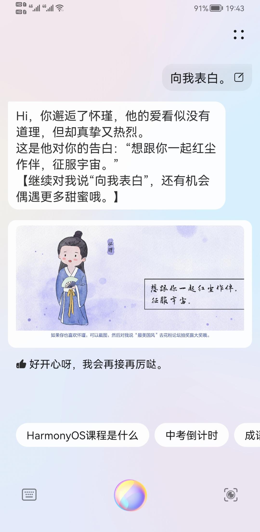 Screenshot_20210611_194338_com.huawei.vassistant.jpg