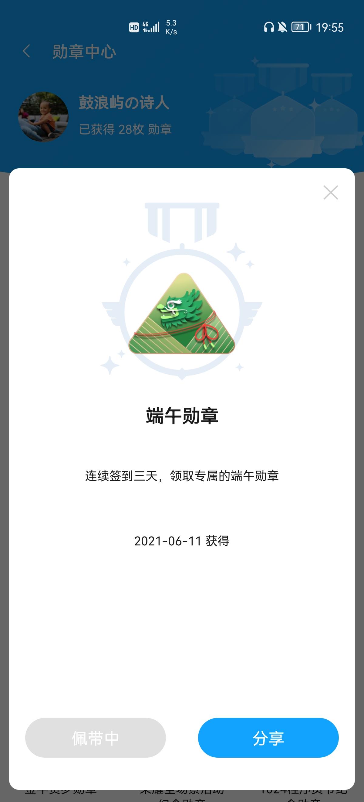 Screenshot_20210611_195558_com.huawei.fans.jpg