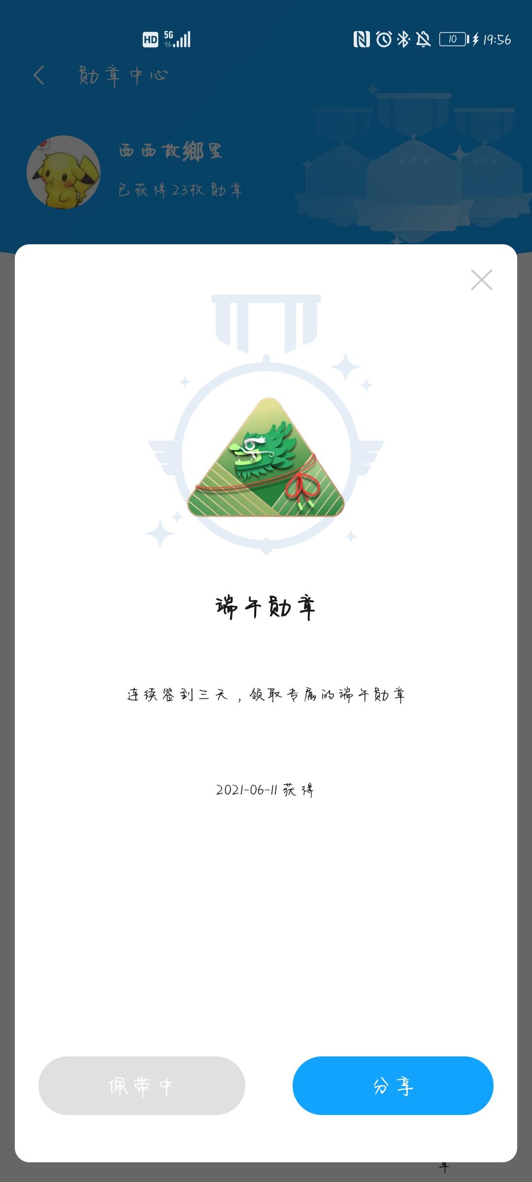 Screenshot_20210611_195613_com.huawei.fans.jpg